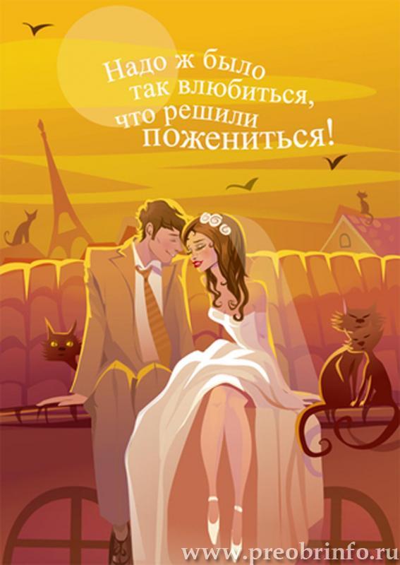 Веселые поздравления в день свадьбы